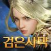 검은사막 모바일 13785 Free APK Download - 검은사막 모바일 1.37.85 Free APK Download apk icon