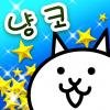 냥코 대전쟁 1050 Free APK Download - 냥코 대전쟁 10.5.0 Free APK Download apk icon