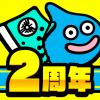 Dragon Quest Walk ドラゴンクエストウォーク 311 Free APK Download - Dragon Quest Walk (ドラゴンクエストウォーク) 3.1.1 Free APK Download apk icon